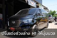 Hyundai H1 ปรับแต่งช่วงล่างยังไงให้นุ่มนวล น่าใช้งาน ทุกอย่างมีคำตอบที่นี่