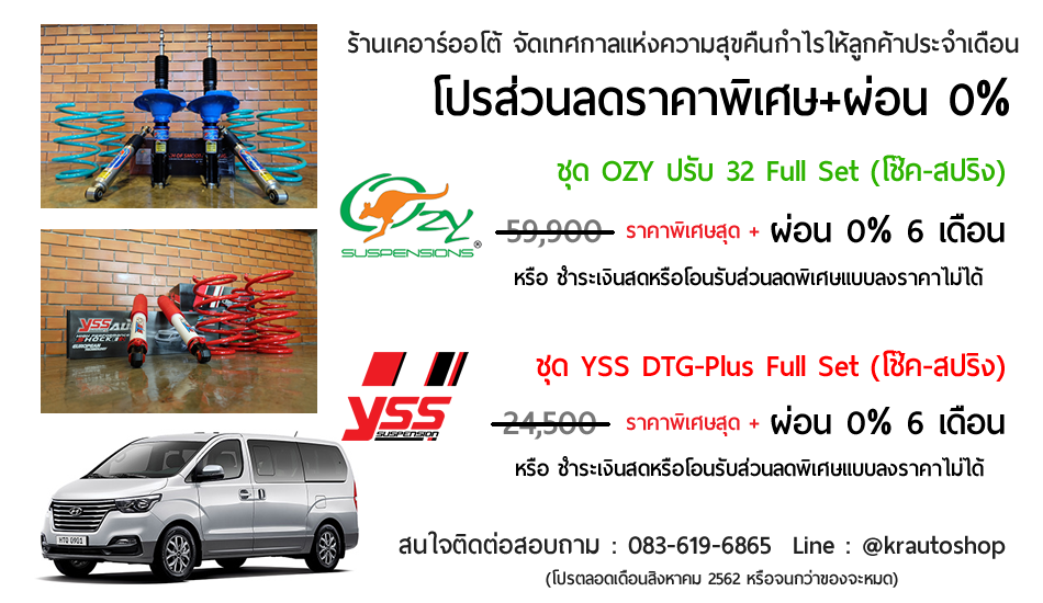 Promotion ลดแหลกแจกแถมประจำเดือน สิงหาคม 2562