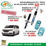 ชุด Ozy Suspension Full Set ปรับ 32 ระดับ สำหรับ Hyundai H1