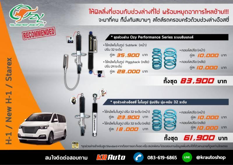 ชุด Ozy ปรับ 32 ระดับ สำหรับ Hyundai H1