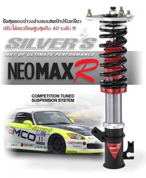 โช๊คอัพ สตรัทปรับเกลียว Silver NeoMax R